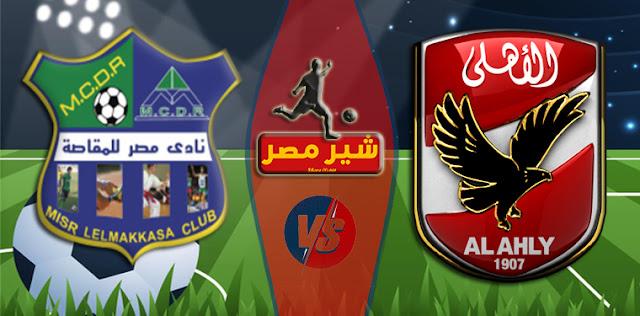 الاهلي ومصر المقاصة بث مباشر