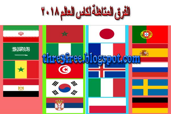 ما هي الفرق المتأهلة لكاس العالم 2018 Thre3free