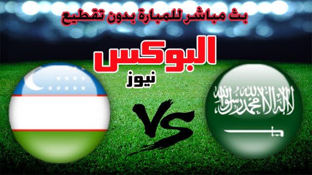 موعد مباراة السعودية واوزباكستان بث مباشر بتاريخ 14-11-2019 تصفيات آسيا المؤهلة لكأس العالم 2022