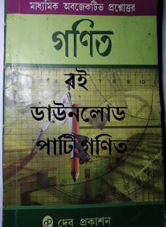 Class 10 math book in Bengali -Download