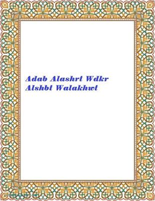 Adab-Alashrt-Wdkr-Alshbt-Walakhwt