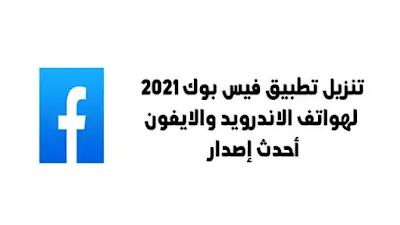 تنزيل فيس بوك 2021 للاندرويد والايفون اخر اصدار