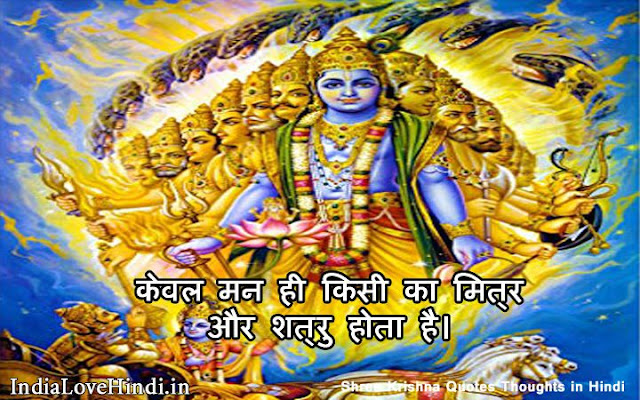 bhagavad gita quotes in hindi meaning