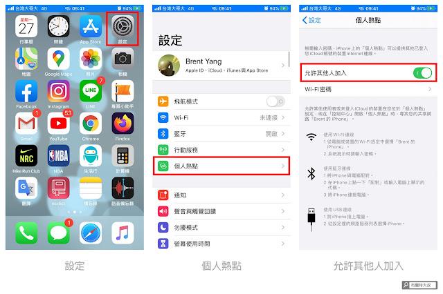 【生活分享】快試試這招讓 Switch 重新連上 iPhone 個人熱點 - 開啟 iPhone 個人熱點