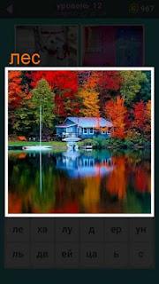 цветной осенний лес около озера и дом стоит на берегу 667 слов 12 уровень