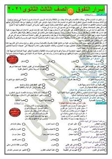 أسرار التفوق إختبار لغة عربية شامل بالإجابات الصحيحة ثانوية عامة نظام جديد