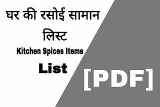 घर की रसोई सामान लिस्ट [PDF] – Kitchen Spices Items List