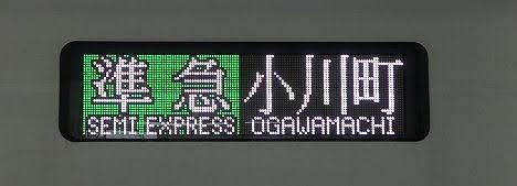 東武東上線 準急 小川町行き1 50090系
