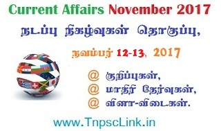 TNPSC Tamil Current Affairs November 12-13, 2017 - Download PDF