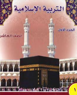 كتاب التربية الإسلامية للصف العاشر الفصل الأول