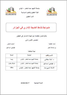 مذكرة ماستر: ضوابط نشاط الضبط الإداري في الجزائر PDF
