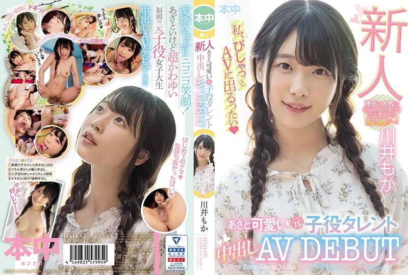 HND-879 Kawai Moka AV Debut