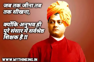 Swami Vivekananda Quotes in Hindi, Swami Vivekananda Thoughts in Hindi