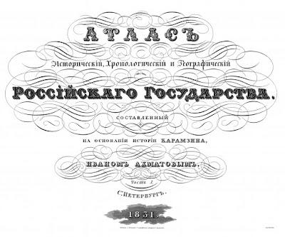 русский исторический географический атлас