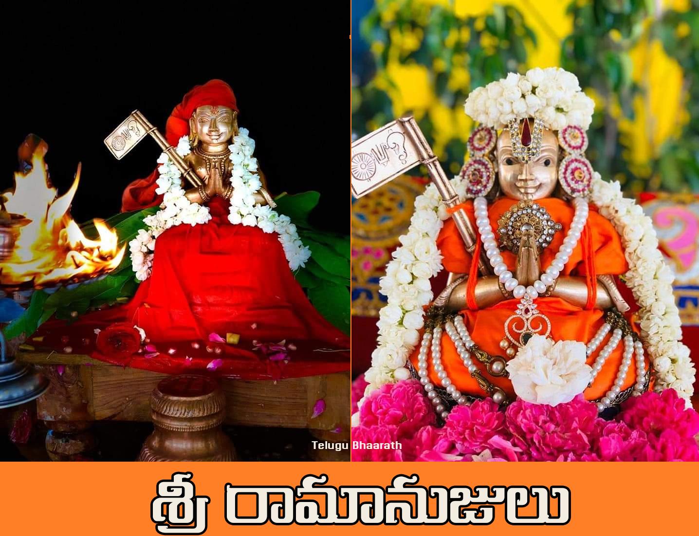 శ్రీ రామానుజులు - Ramanujulu