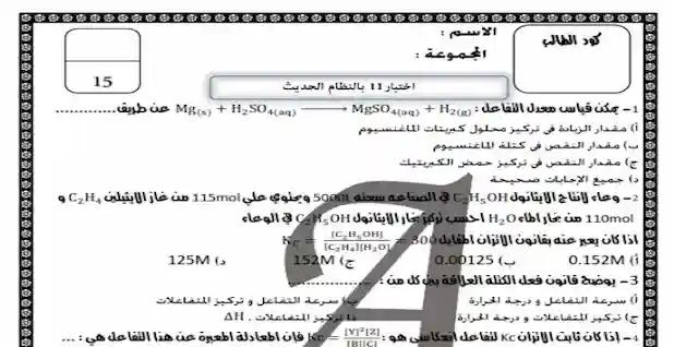 امتحانات كيمياء للصف الثالث الثانوى نظام جديد بالاجابات مستر محمد عبدالجواد