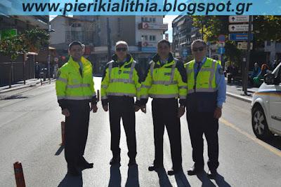 Η Αστυνομία της Κατερίνης πάντα παρών στις μεγάλες εκδηλώσεις.