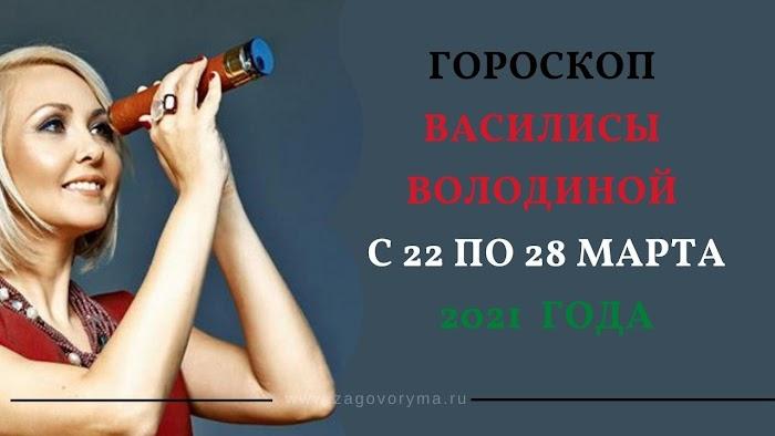 Гороскоп Василисы Володиной на неделю с 22 по 28 марта 2021 года