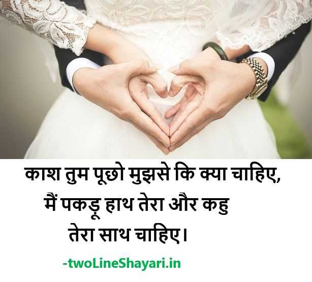 Love Shayari for Boyfriend with Images, Love Shayari in Hindi for Boyfriend With Images Download, Love Shayari in Hindi for Boyfriend Download