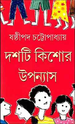 Dashti Kishor Uponyas by Sasthipada Chattopadhyay (pdfbengalibooks.blogspot.com)