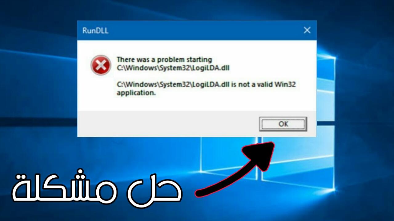 حل جميع مشاكل الملفات الناقصة لتشغيل الالعاب والبرامج dll
