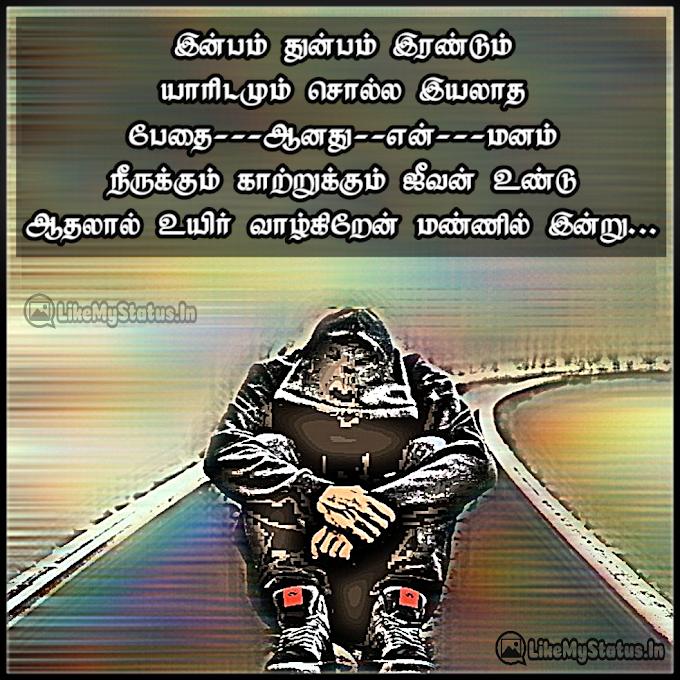 என் சோகக் கண்ணீர்... Tamil Sad Quote With Image...