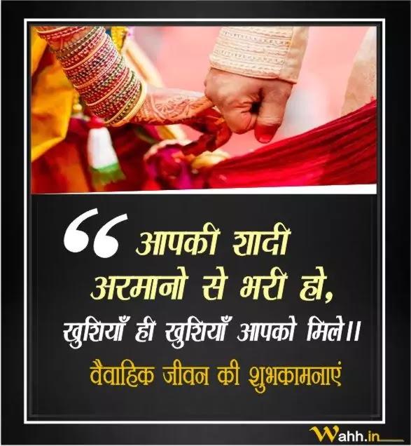 Marriage-Wishes-Hindi