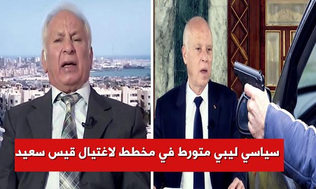 علي التكبالي ـ مخطط اغتيال قيس سعيد libye - Kaïs Saïed