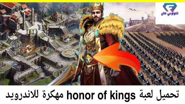 تحميل لعبة هونر اوف كينجس Honor of kings مهكرة للاندرويد احدث اصدار