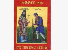 Στον Μακεδονικό Αγώνα είναι αφιερωμένο το Ημερολόγιο 2014 της Ιεράς Μητρόπολης Καστοριάς