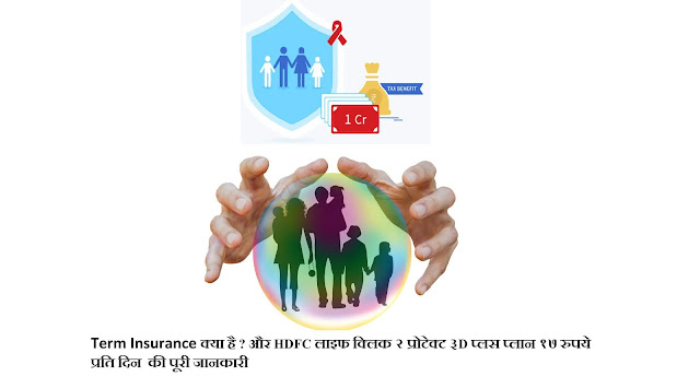 https://www.moneyfinderhindi.com/2019/05/term-insurance-hdfc-d.html