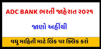 Ahmedabad District Co.op. Bank Ltd Recruitment 2021 | ADC Bank Jobs 2021 | adcbank.coop