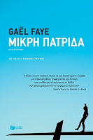 Μικρή Πατρίδα Gaël Faye