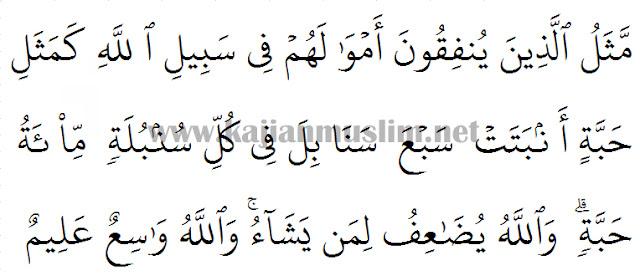 Surat Al-Baqoroh Ayat 261