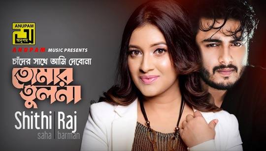 Chader Sathe Ami Debona Lyrics by Raj Barman And Shithi Saha