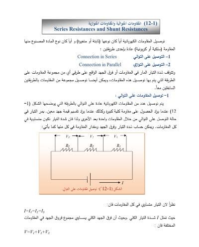 التوصيل على التوالي والتوازي pdf