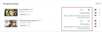 Какие бывают нарушения АП на YouTube и как их исправить