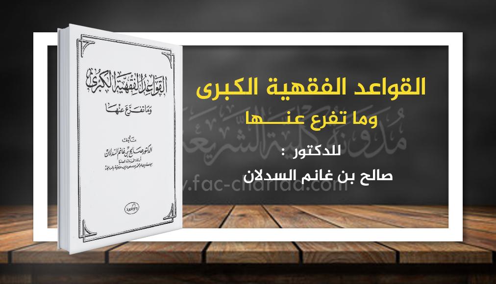 القواعد الفقهية الكبرى وما تفرع عنها د.السدلان