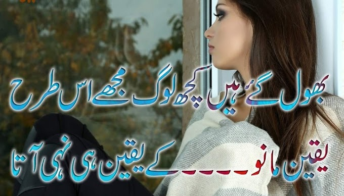 Top best urdu poetry pic and Love Urdu Poetry images