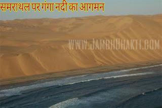 Samrathl par Ganga ji