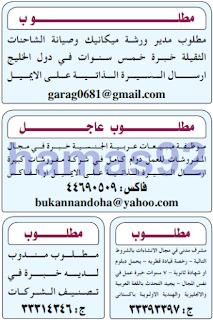 وظائف الصحف القطرية الاثنين 16-01-2017