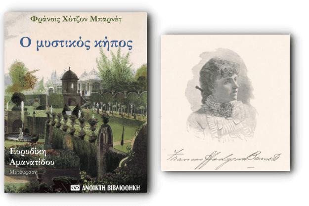 «Ο μυστικός κήπος» - Δωρεάν ένα από τα καλύτερα μυθιστορήματα της Φράνσις Χότζον Μπαρνέτ