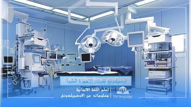اوسبيلدونغ medizinische Gerätetechnik