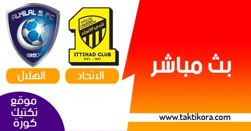 مشاهدة مباراة الاتحاد والهلال بث مباشر 27-08-2019 دوري أبطال آسيا