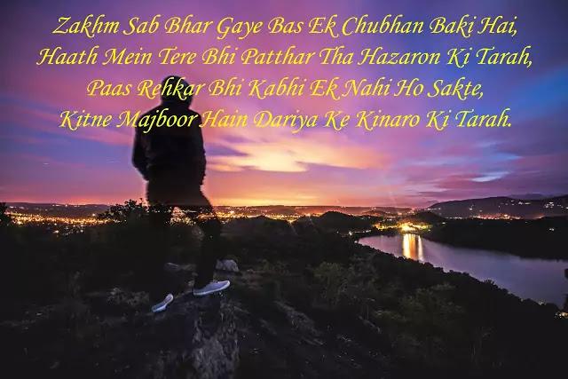sad love shayari hd photo
