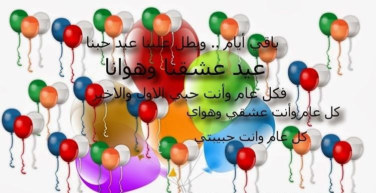 Message Anniversaire Arabe
