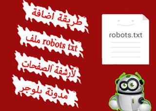 انشاء ملف robots txt بلوجر وضبط اعدادت ملف روبوتس تكست للمدونة