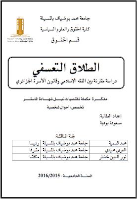 مذكرة ماستر: الطلاق التعسفي دراسة مقارنة بين الفقه الإسلامي وقانون الأسرة الجزائري PDF