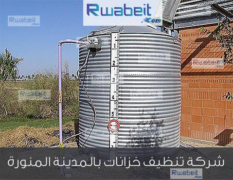 شركة تنظيف خزانات بالمدينة المنورة للأيجار 02201020817048