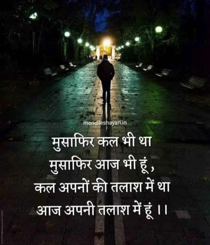Best Quotes In Hindi, मोटिवेशनल कोट्स इन हिंदी